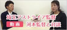 埼玉アストライア 監督 河本悠さんと面談 動画