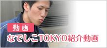 なでしこTOKYO紹介動画
